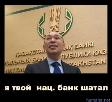 Че такая тишина? Казахстан