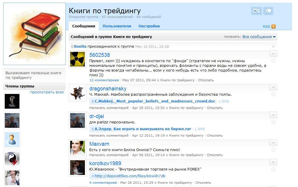 Одноклассники моя страница — Одноклассники