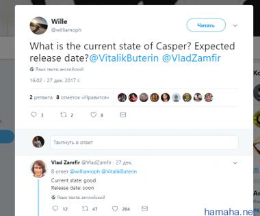 Ответ Влада Замфира о