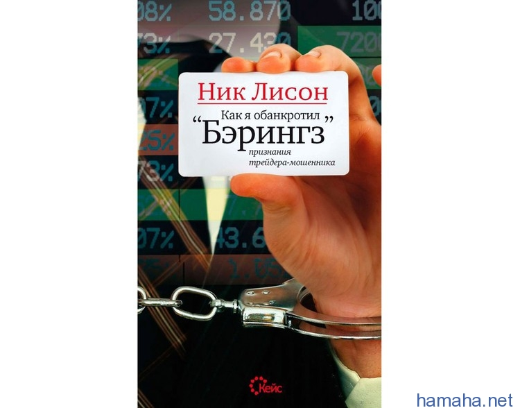 "Ищу книгу Ника Лисона ""КАК"