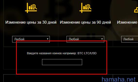 В скринере криптовалют